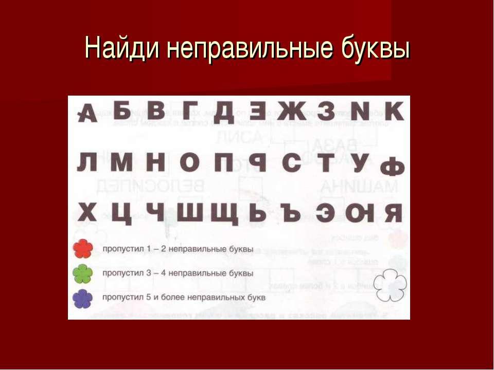 Найди неправильные буквы