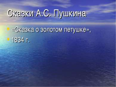 Сказки А.С. Пушкина «Сказка о золотом петушке», 1834 г.