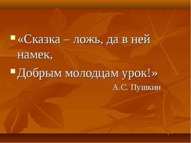 «Сказка – ложь, да в ней намек, Добрым молодцам урок!» А.С. Пушкин