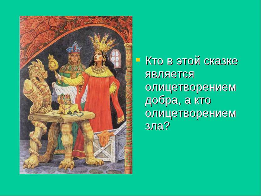 Кто в этой сказке является олицетворением добра, а кто олицетворением зла?