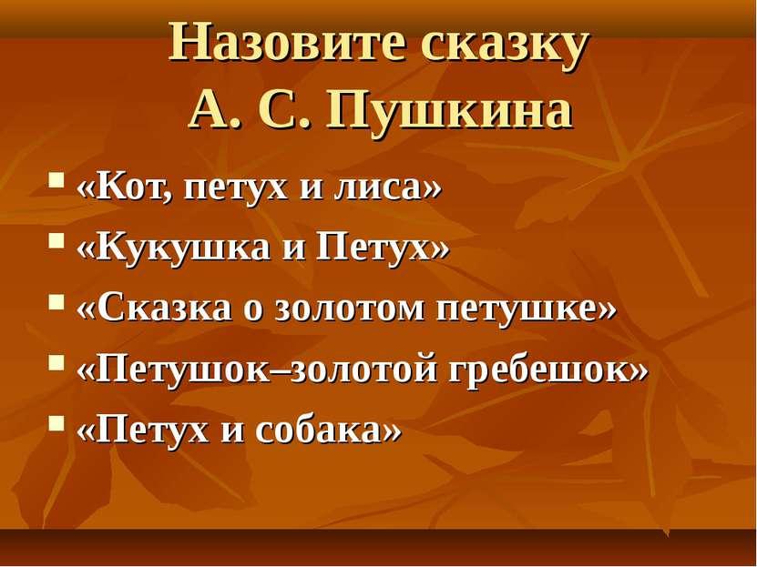 Назовите сказку А. С. Пушкина «Кот, петух и лиса» «Кукушка и Петух» «Сказка о...
