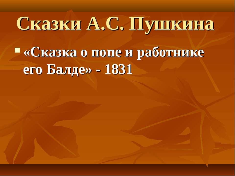 Сказки А.С. Пушкина «Сказка о попе и работнике его Балде» - 1831