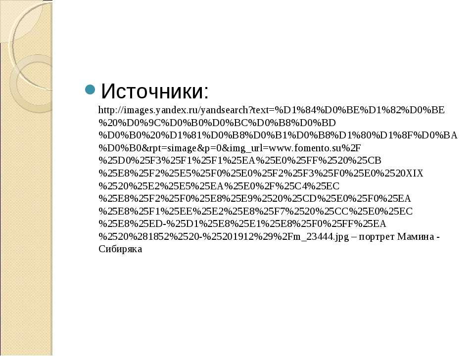 Источники: http://images.yandex.ru/yandsearch?text=%D1%84%D0%BE%D1%82%D0%BE%2...