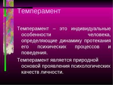Темперамент Темперамент – это индивидуальные особенности человека, определяющ...