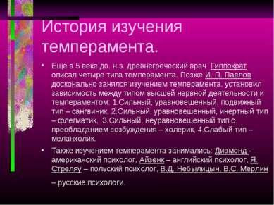 История изучения темперамента. Еще в 5 веке до. н.э. древнегреческий врач Гип...