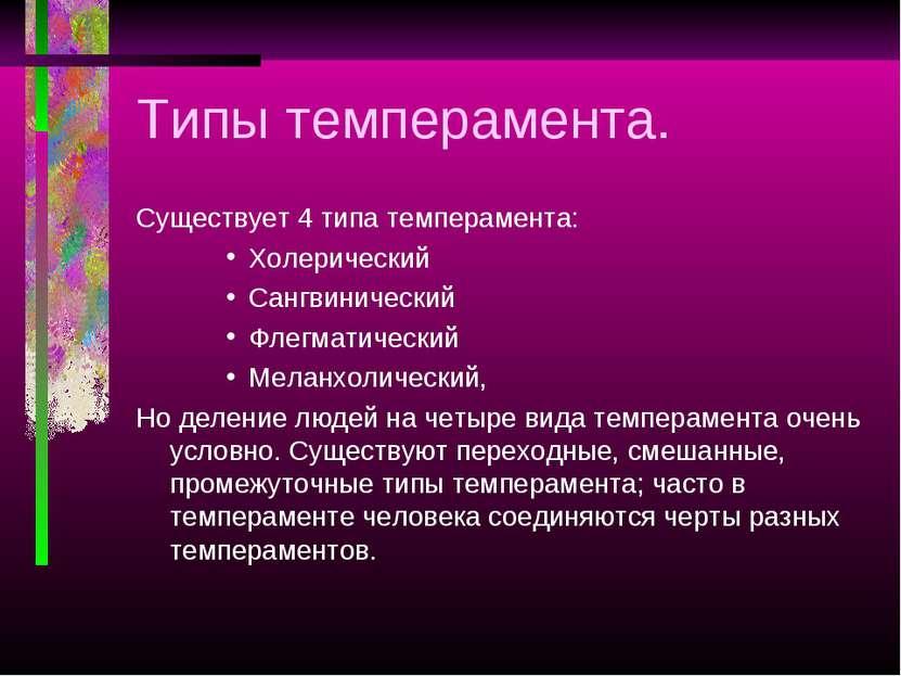 Типы темперамента. Существует 4 типа темперамента: Холерический Сангвинически...