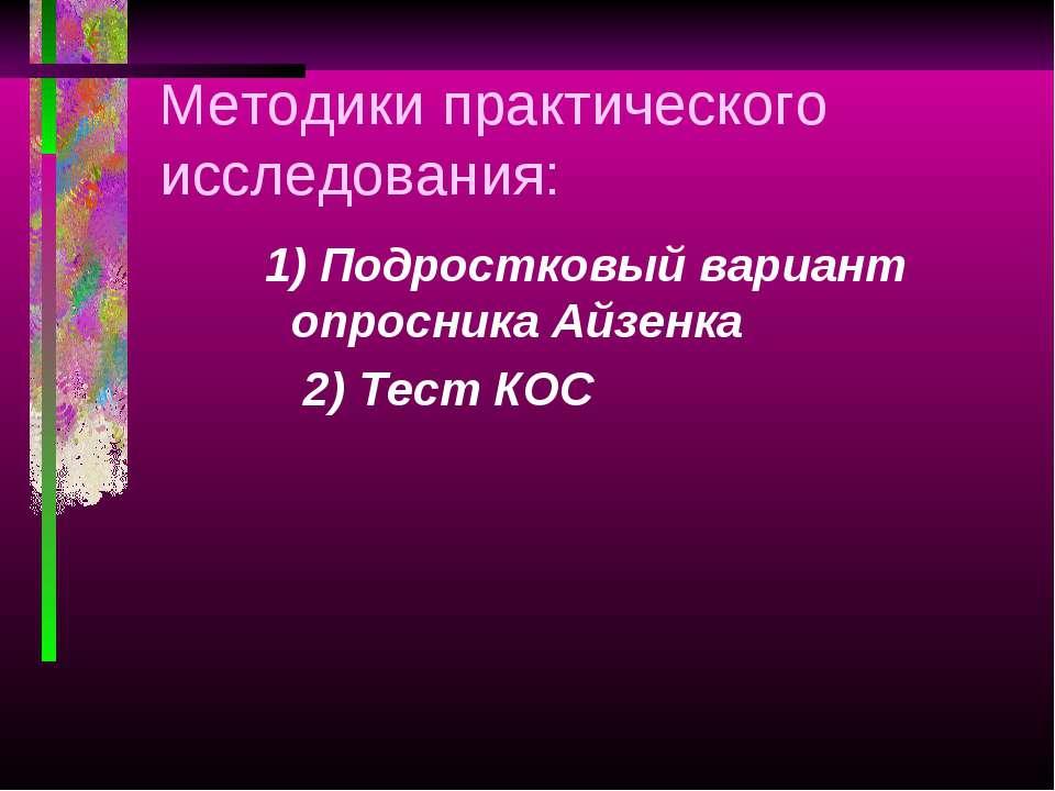 Методики практического исследования: 1) Подростковый вариант опросника Айзенк...
