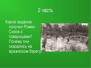 2 часть Какое задание получил Роман Сизов с товарищами? Почему они оказались ...