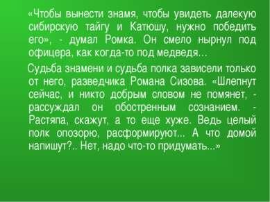 «Чтобы вынести знамя, чтобы увидеть далекую сибирскую тайгу и Катюшу, нужно п...