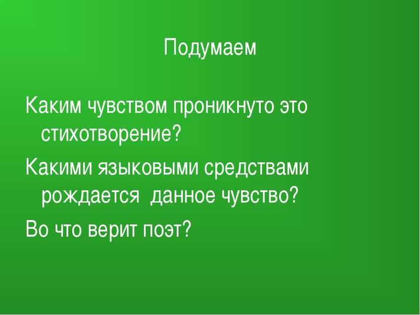 Подумаем Каким чувством проникнуто это стихотворение? Какими языковыми средст...
