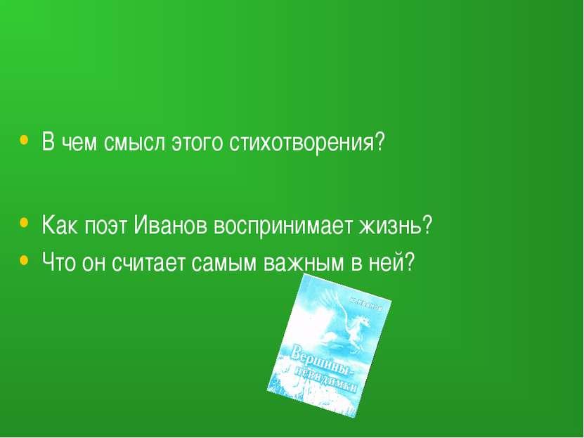В чем смысл этого стихотворения? Как поэт Иванов воспринимает жизнь? Что он с...