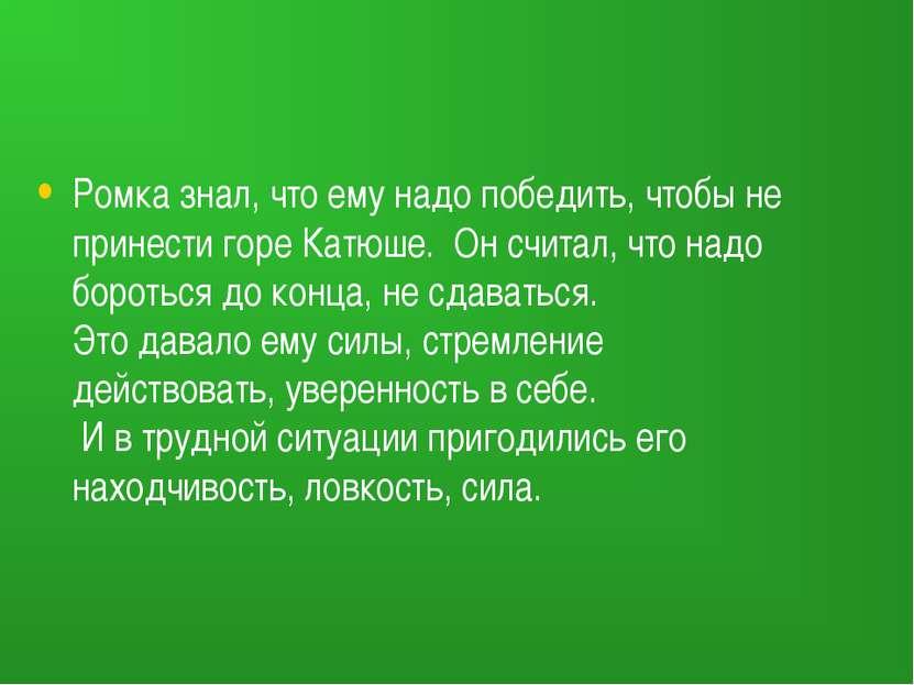 Ромка знал, что ему надо победить, чтобы не принести горе Катюше. Он считал, ...
