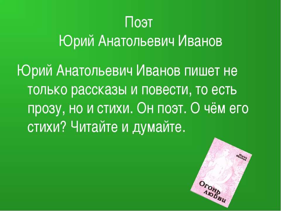 Поэт Юрий Анатольевич Иванов Юрий Анатольевич Иванов пишет не только рассказы...