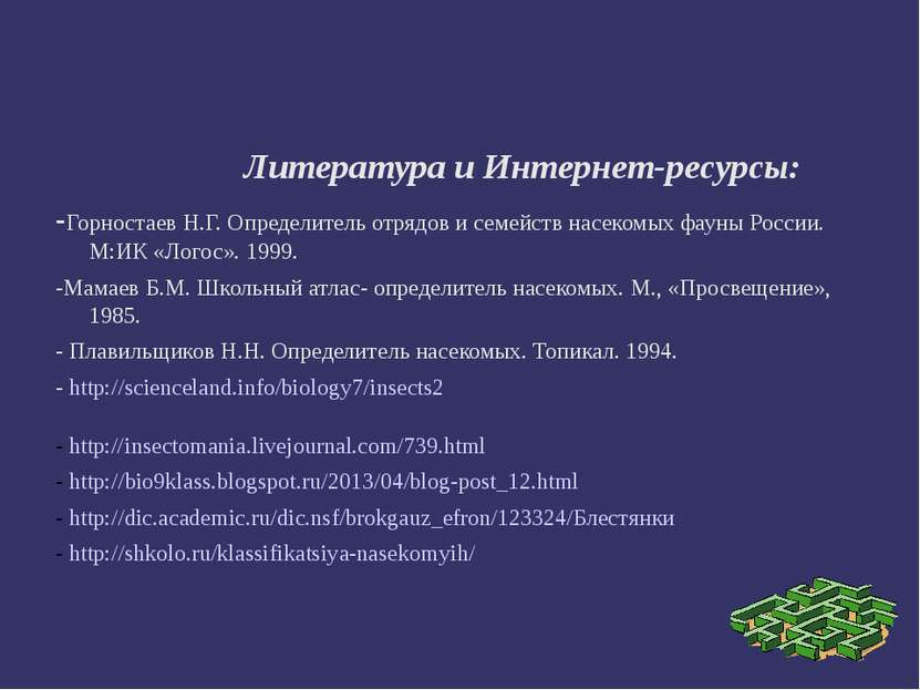 Литература и Интернет-ресурсы: -Горностаев Н.Г. Определитель отрядов и семейс...