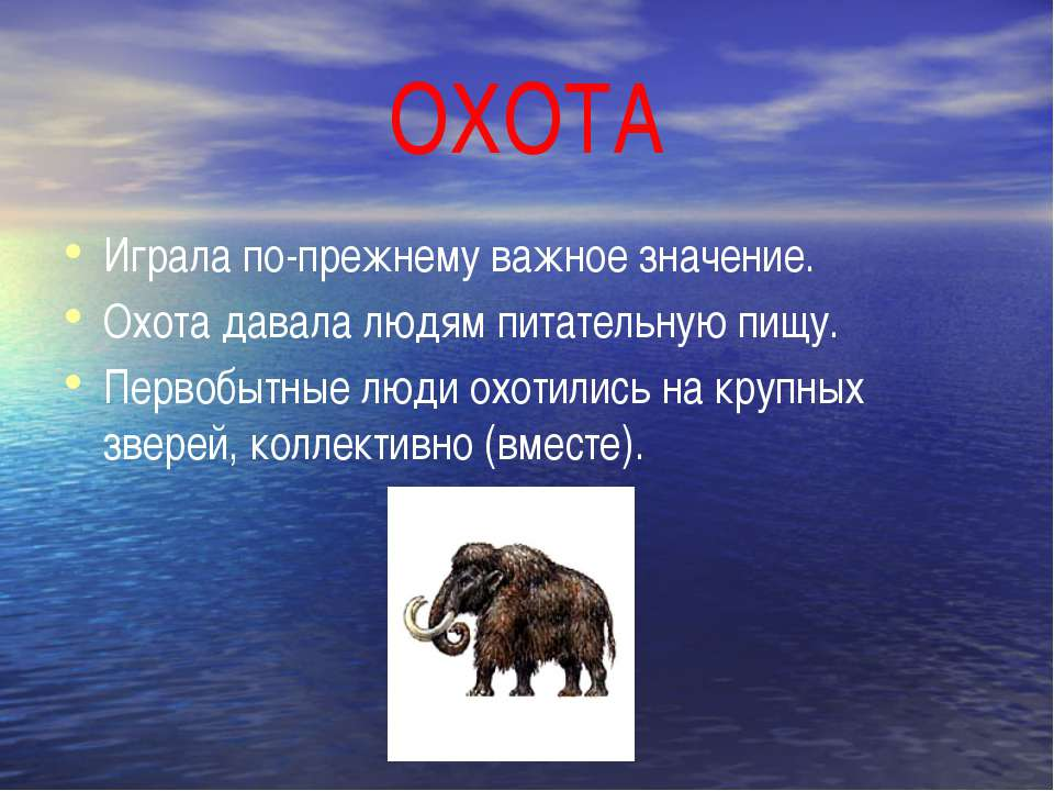 ОХОТА Играла по-прежнему важное значение. Охота давала людям питательную пищу...