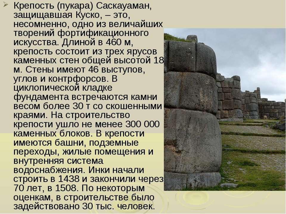 Крепость (пукара) Саскауаман, защищавшая Куско, – это, несомненно, одно из ве...