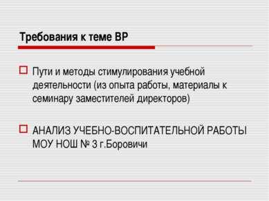 Требования к теме ВР Пути и методы стимулирования учебной деятельности (из оп...