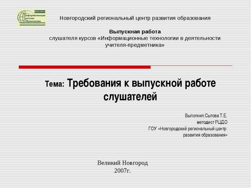 Тема: Требования к выпускной работе слушателей Выполнил:Сытова Т.Е. методист ...