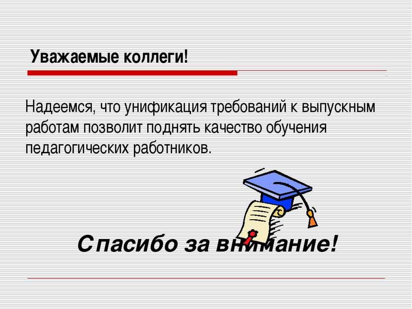 Уважаемые коллеги! Надеемся, что унификация требований к выпускным работам по...