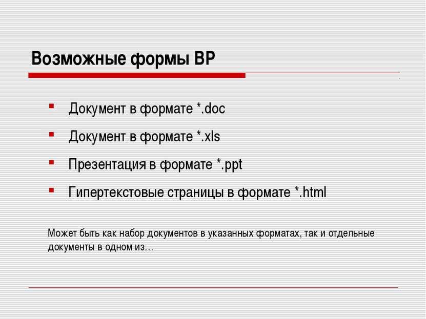 Возможные формы ВР Документ в формате *.doc Документ в формате *.xls Презента...