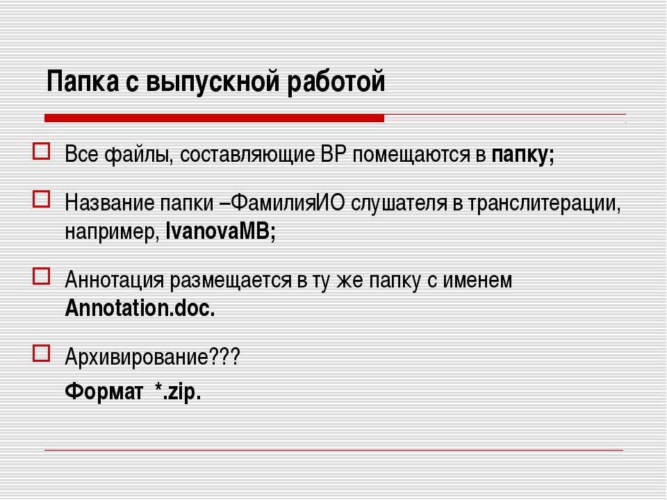 Папка с выпускной работой Все файлы, составляющие ВР помещаются в папку; Назв...