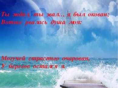 Ты ждал, ты звал… я был окован; Вотще рвалась душа моя: Могучей страстью очар...