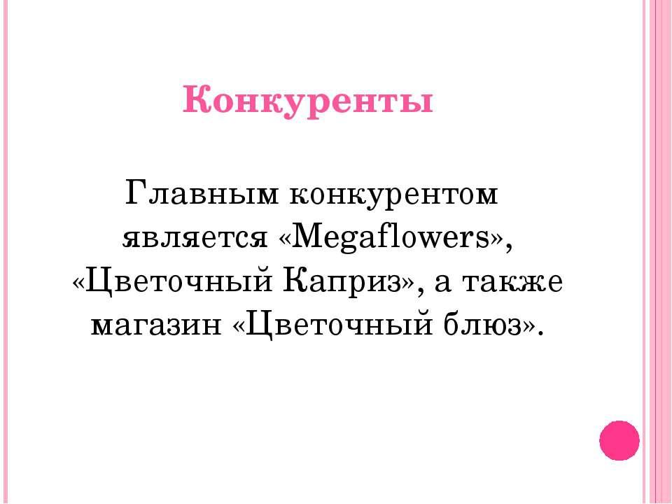 Конкуренты Главным конкурентом является «Megaflowers», «Цветочный Каприз», а ...