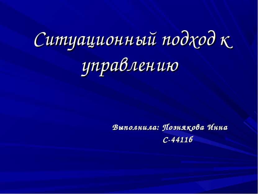 Ситуационный подход к управлению Выполнила: Познякова Инна С-4411б