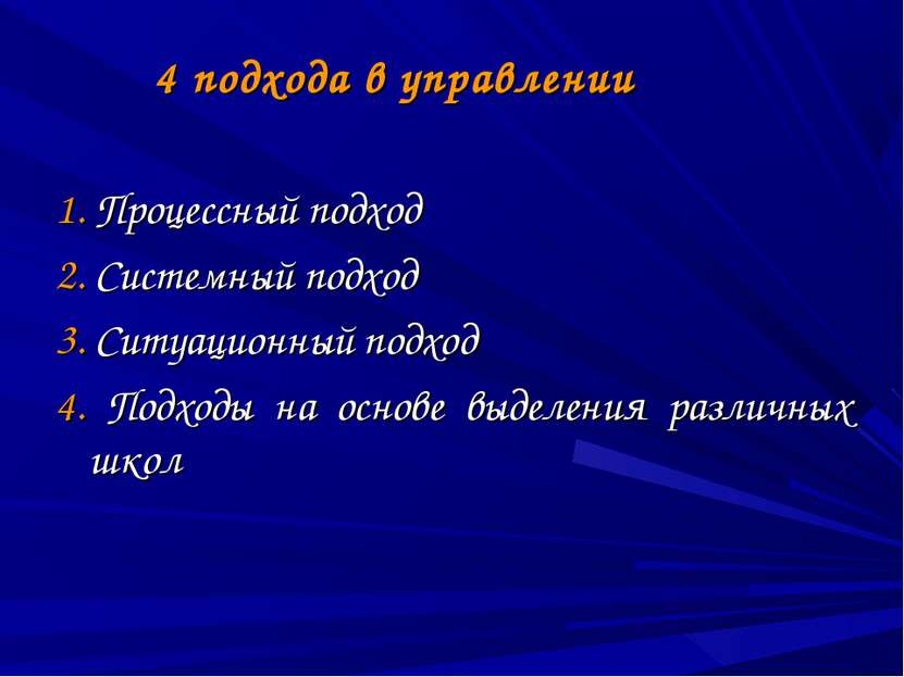 4 подхода в управлении 1. Процессный подход 2. Системный подход 3. Ситуационн...