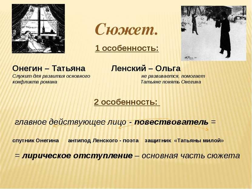 Сюжет. 1 особенность: Онегин – Татьяна Ленский – Ольга Служит для развития ос...