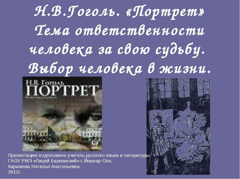 Н.В.Гоголь. «Портрет» Тема ответственности человека за свою судьбу. Выбор чел...