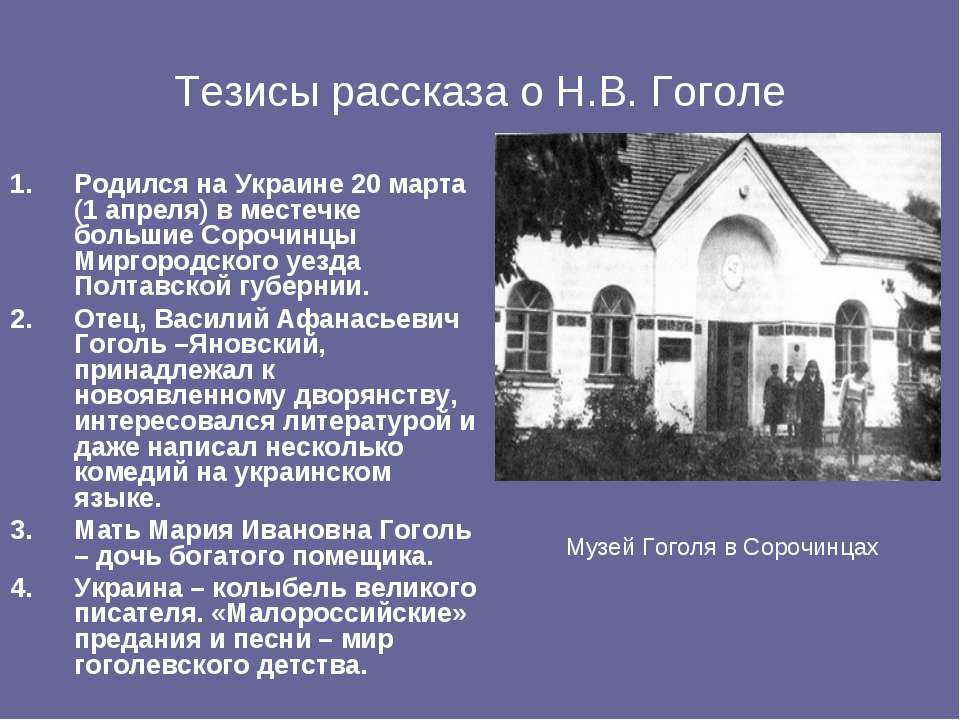 Тезисы рассказа о Н.В. Гоголе Родился на Украине 20 марта (1 апреля) в местеч...