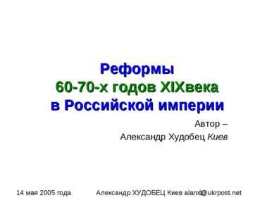 Реформы 60-70-х годов XIXвека в Российской империи Автор – Александр Худобец ...