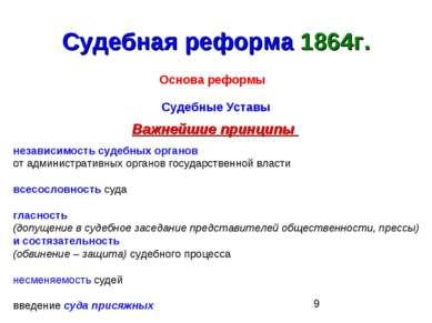 Судебная реформа 1864г. Основа реформы Судебные Уставы Важнейшие принципы нез...