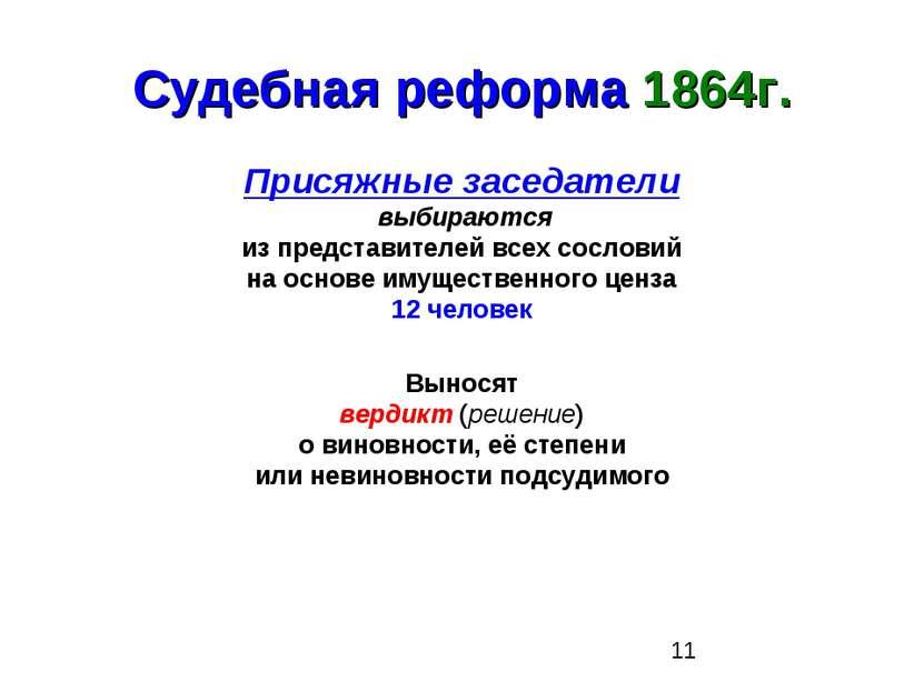 Судебная реформа 1864г. Присяжные заседатели выбираются из представителей все...