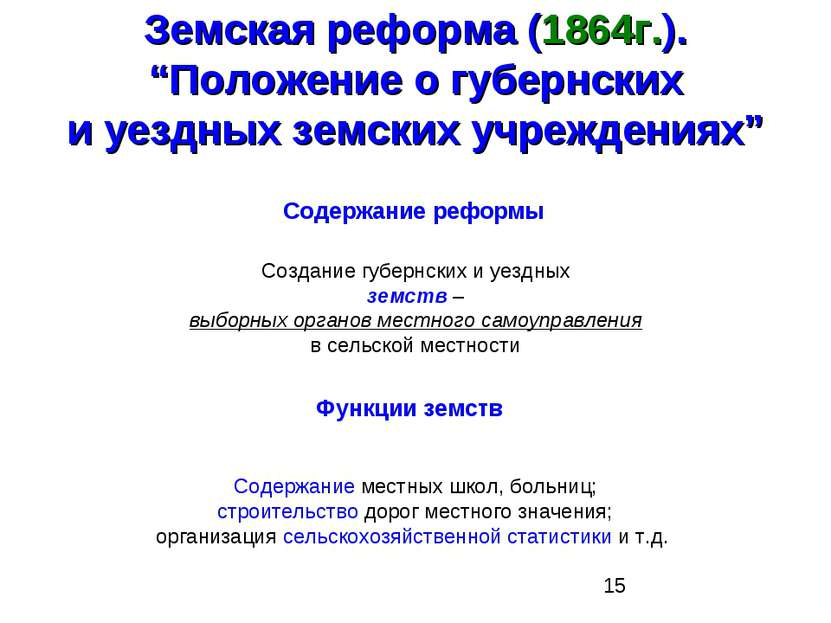 """Земская реформа (1864г.). """"Положение о губернских и уездных земских учреждени..."""