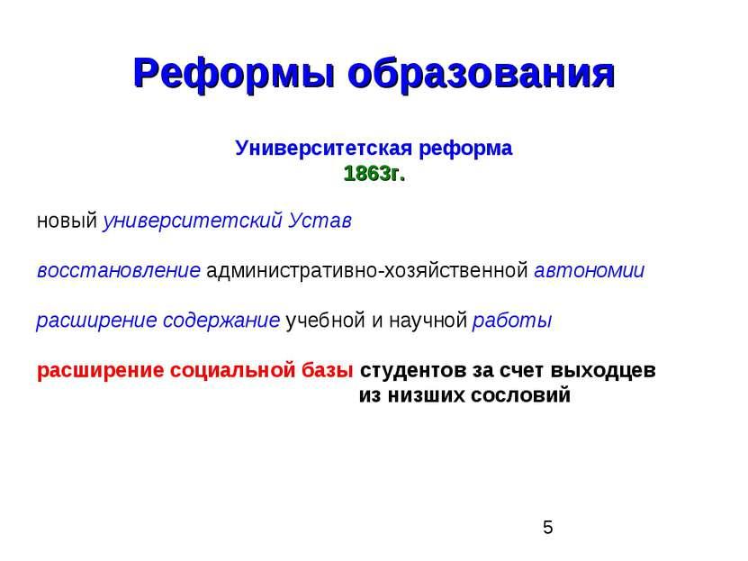Реформы образования Университетская реформа 1863г. новый университетский Уста...