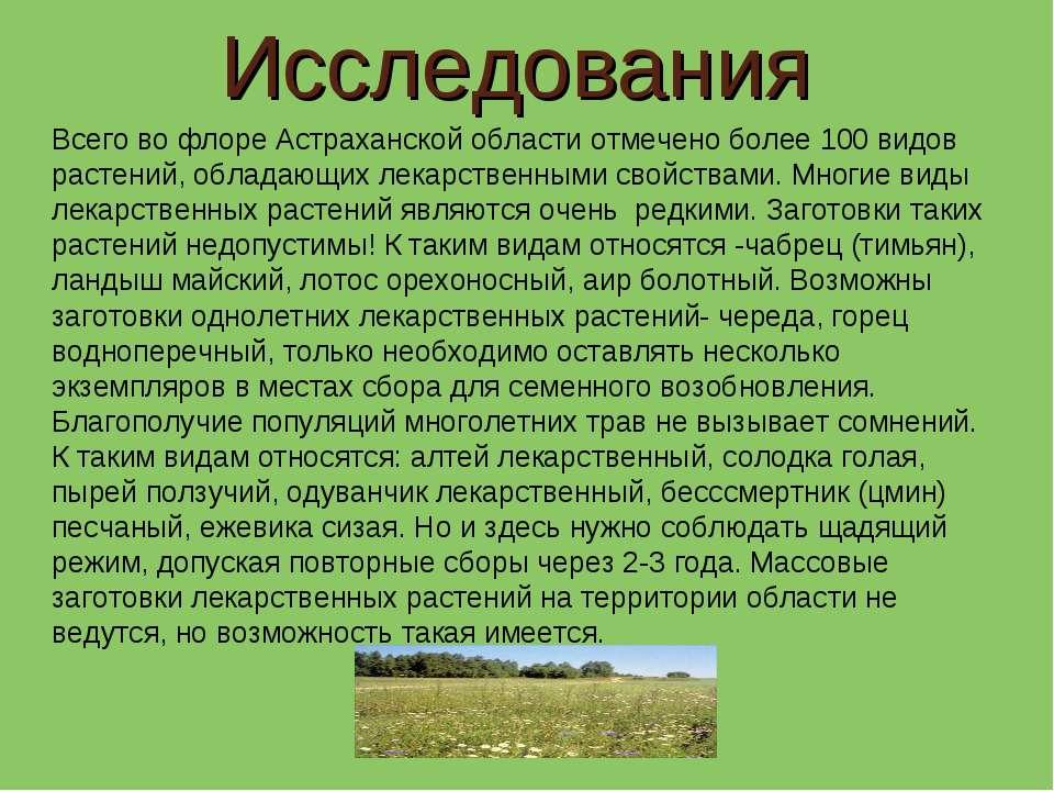Исследования Всего во флоре Астраханской области отмечено более 100 видов рас...