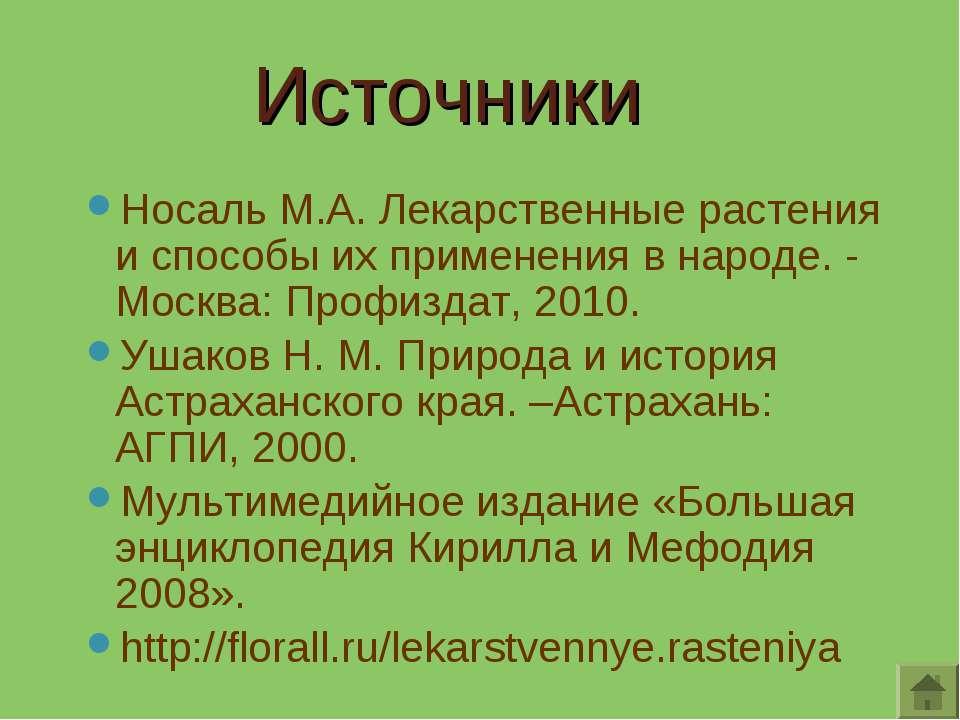 Источники Носаль М.А. Лекарственные растения и способы их применения в народе...