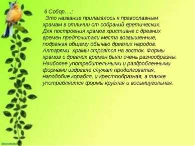 6 Собор….; Это название прилагалось к православным храмам в отличии от собран...