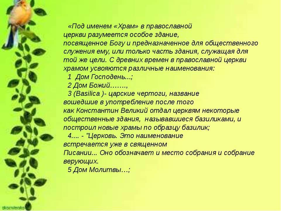 «Под именем «Храм» в православной церкви разумеется особое здание, посвященно...