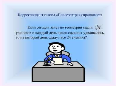 Корреспондент газеты «Послезавтра» спрашивает: Если сегодня зачет по геометри...