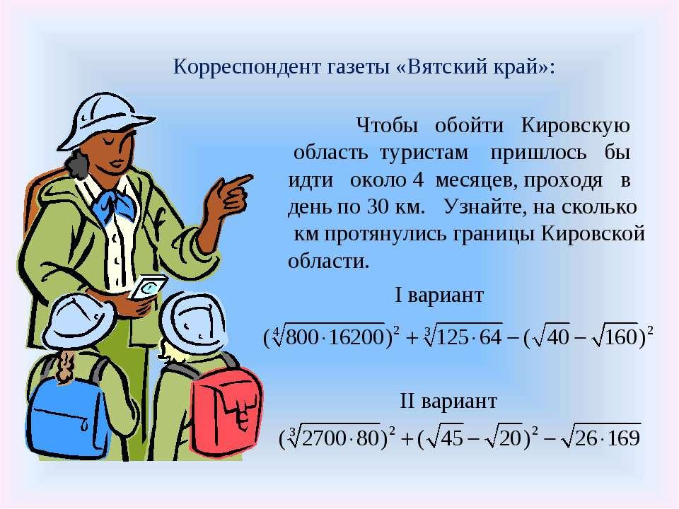 Корреспондент газеты «Вятский край»: Чтобы обойти Кировскую область туристам ...