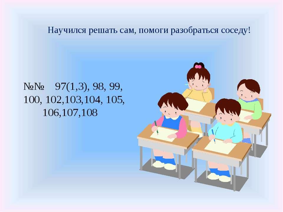 Научился решать сам, помоги разобраться соседу! №№ 97(1,3), 98, 99, 100, 102,...