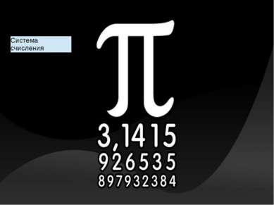 Свойства числа π Оценка числа π Система счисления