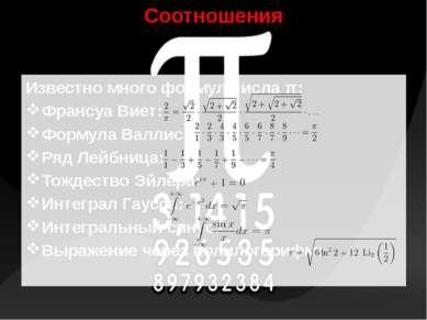 Соотношения Известно много формул числа π: Франсуа Виет: Формула Валлиса: Ряд...