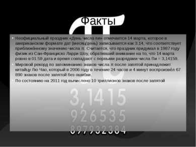 Факты Неофициальный праздник «День числа пи» отмечается 14 марта, которое в а...