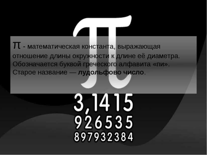 Определение π - математическая константа, выражающая отношение длины окружнос...