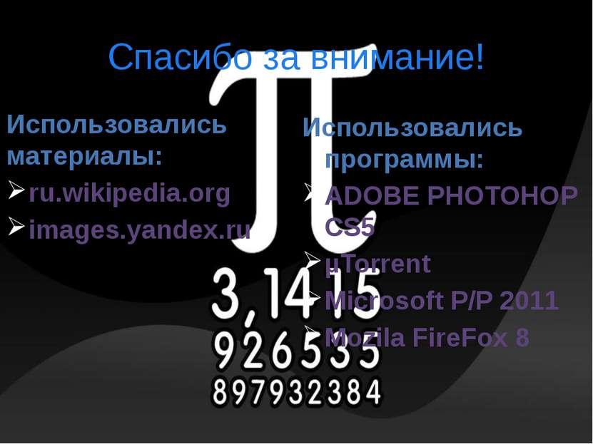 Спасибо за внимание! Использовались материалы: ru.wikipedia.org images.yandex...