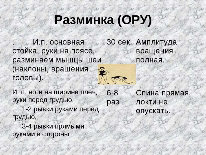 Разминка (ОРУ)